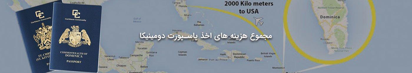 هزینه های اخذ پاسپورت دومینیکا